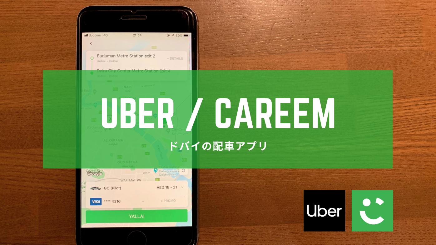【ドバイの配車アプリ】UberまたはCareemを利用して快適に移動