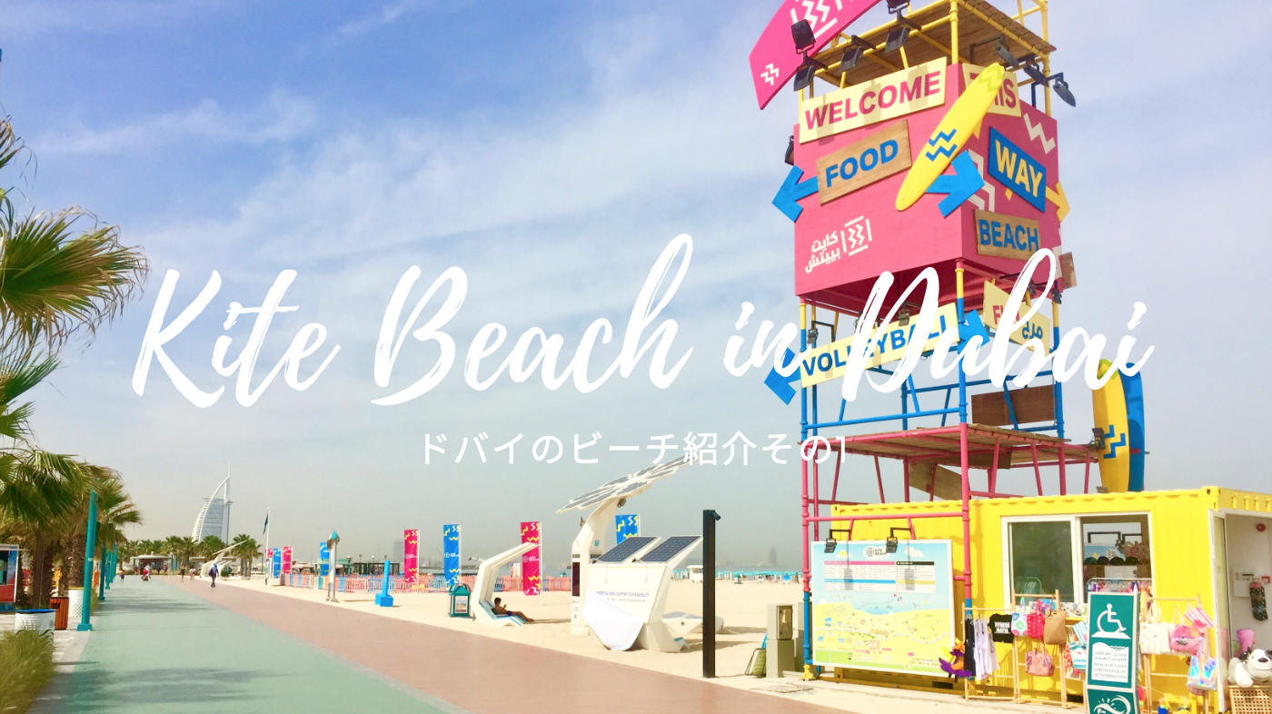 A Kite カイト ドバイビーチ紹介 その1】海の透明度が高いkite beach(カイト