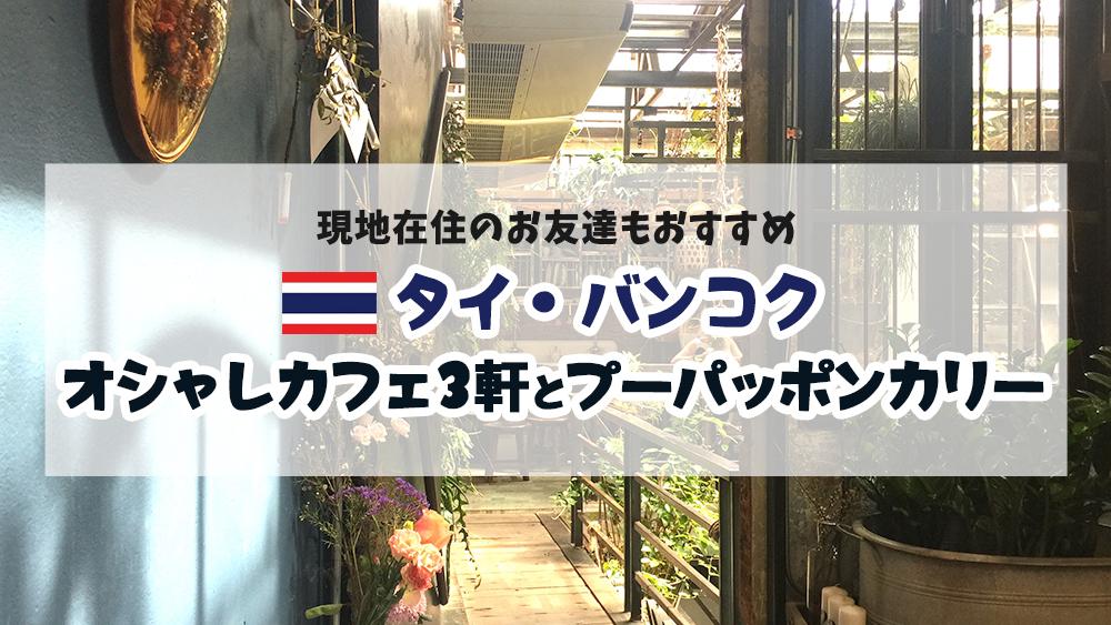 【バンコク】オシャレカフェ3軒と現地在住のお友達おすすめ絶品プーパッポンカリー