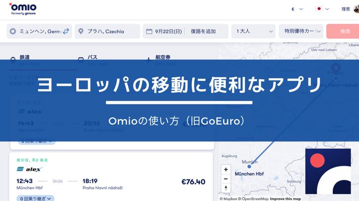 ヨーロッパの移動(列車、バス、飛行機)を一括比較!便利すぎるOmio(旧GoEuro)の使い方