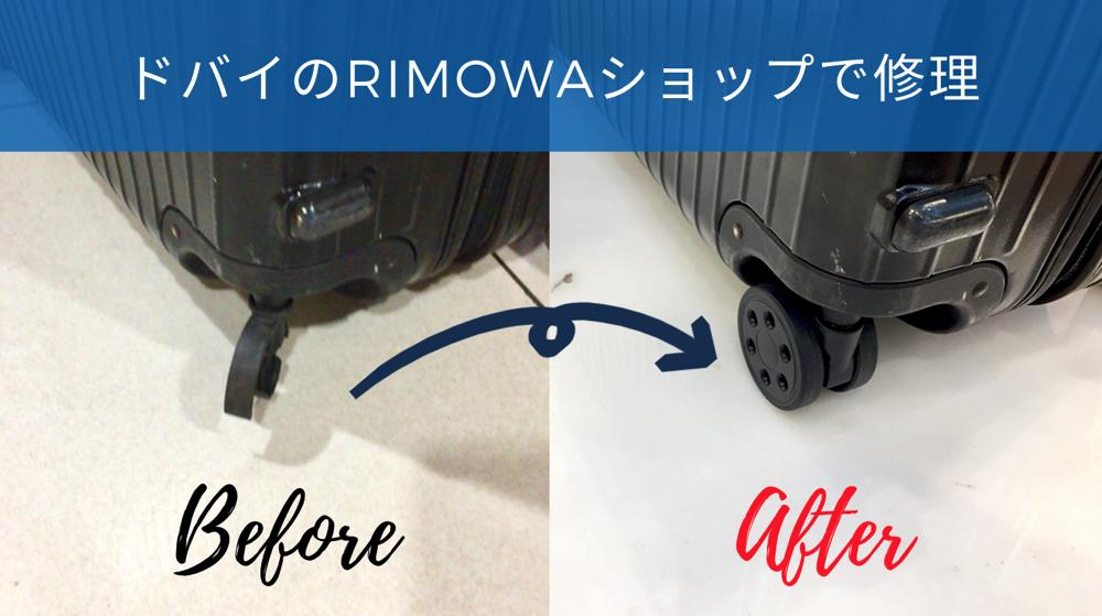 【海外でリモワのタイヤ修理】ドバイのRIMOWAショップでスーツケース直してもらいました