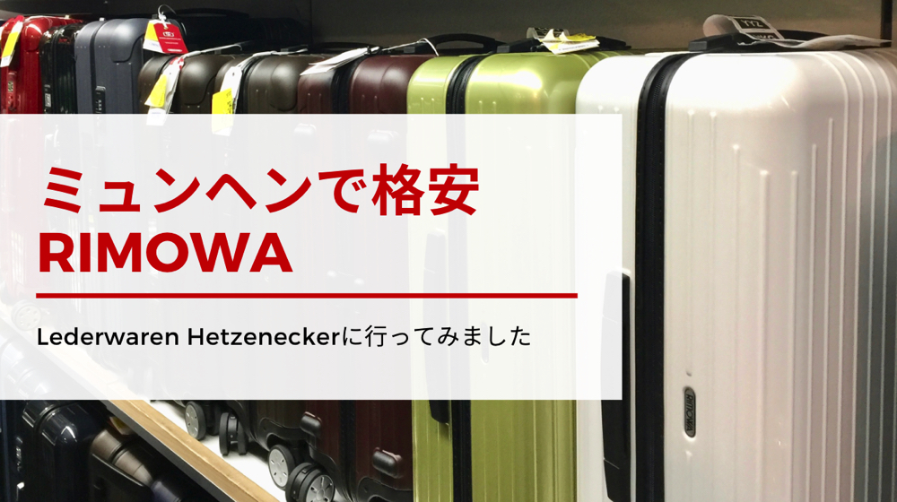【ミュンヘンで格安RIMOWA】Lederwaren Hetzenecker(ヘッツェネッカー)で自分のリモワと価格比較