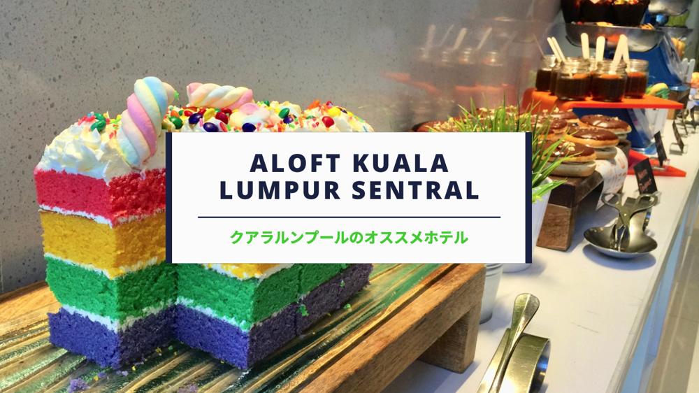 【宿泊記】クアラルンプールのオススメホテル!KLセントラル駅直結のAloftが綺麗で便利