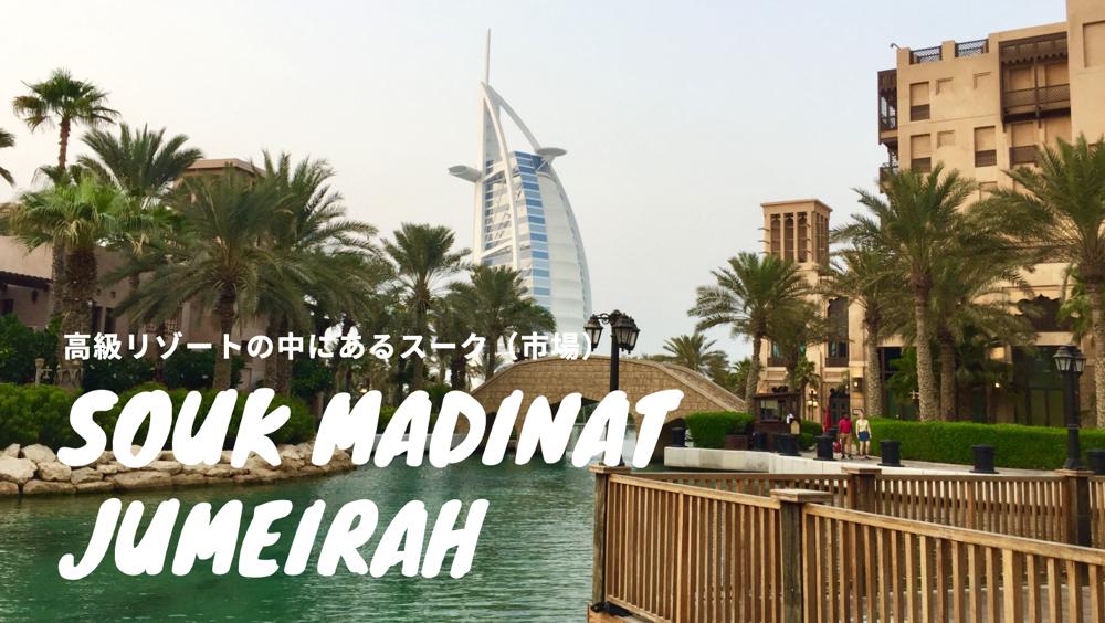 【ドバイ】リゾートにあるスークでお土産!Souk Madinat Jumeirah(スーク・マディナ・ジュメイラ)